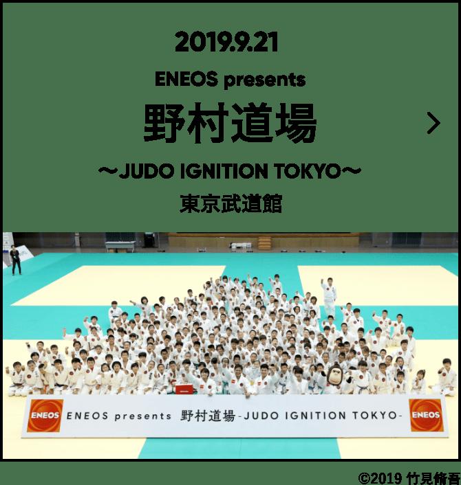 ENEOS presents 野村道場 〜JUDO IGNITION TOKYO〜
