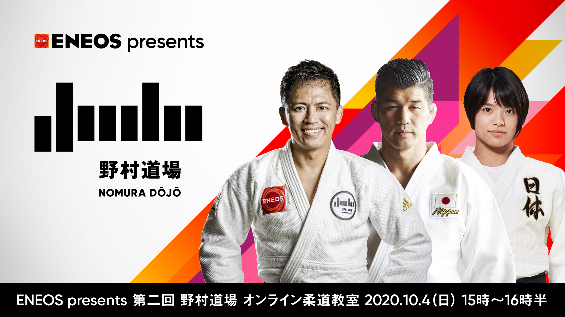 ENEOS presents 第二回 野村道場 オンライン柔道教室 10月4日(日)開催
