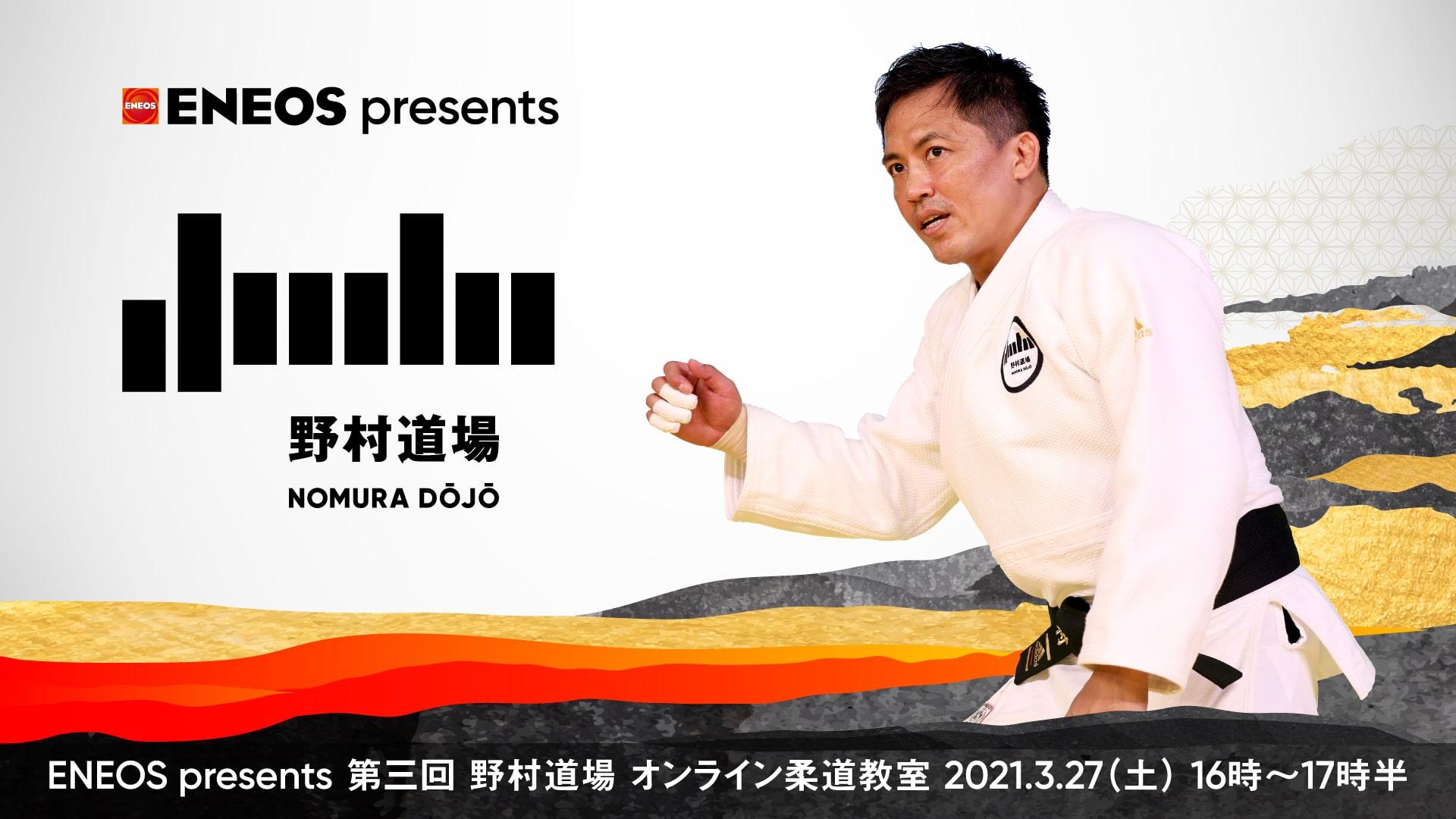 ENEOS presents 第三回 野村道場 オンライン柔道教室 3月27日(土)開催