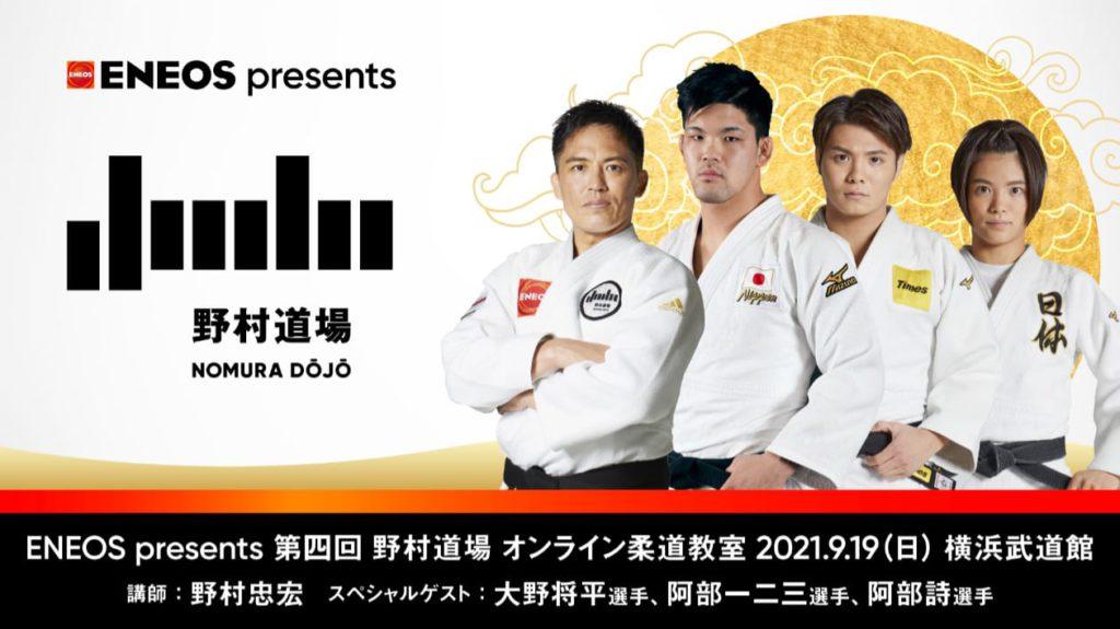 ENEOS presents 第四回 野村道場 オンライン柔道教室 9月19日(日)開催
